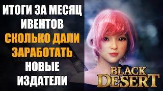 ПРОВАЛ нового издателя Black Desert или нет??? Итоги за месяц ивентов