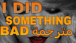 Taylor Swift - I Did Something Bad [COVER by halocene] مترجمة عربي arabic sub Video