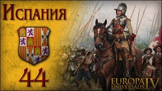 [Europa Universalis IV] Испания (One Faith) №44