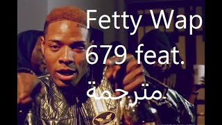 Fetty Wap 679 feat. Remy Boyz مترجمة
