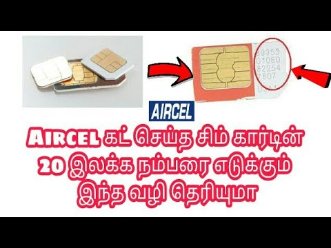 How to get Aircel sim 20 digit serial number | Aircel port