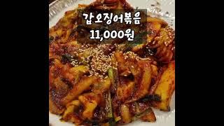 강북구 맛집, 매운게 땡길 때 동동주가 공짜인 착한낙지…