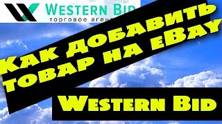 Как добавить товар на eBay 2018 #Украина #eBay #westernbid #PayPal