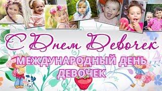 #Международный день девочек !
