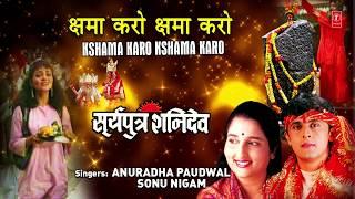 क्षमा करो Kshama Karo Kshama Karo I SONU NIGM I ANURADHA PAUDWAL I Shani Bhajan, Suryaputra Shanidev