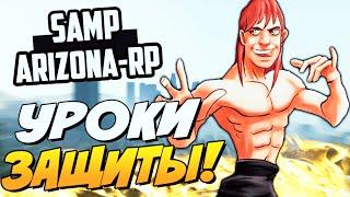 УРОКИ ЗАЩИТЫ! - SAMP (ARIZONA-RP)! #14