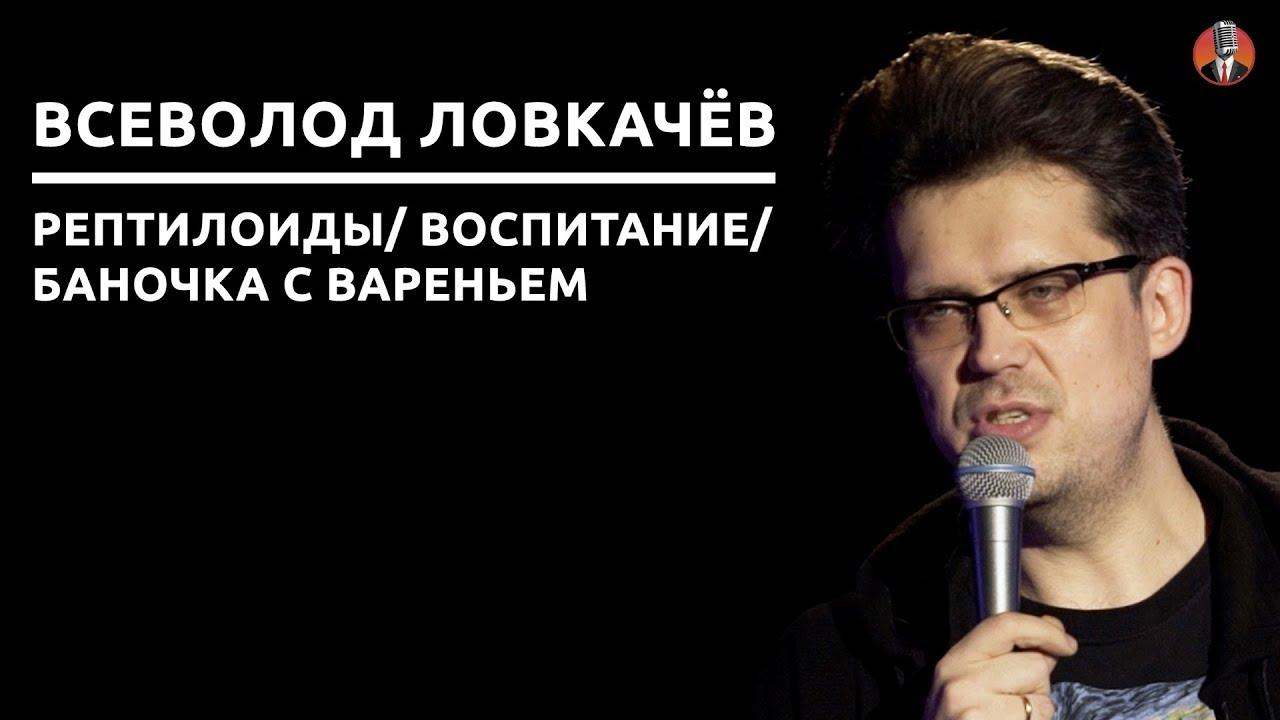 Всеволод Ловкачёв - Рептилоиды/ Воспитание/ Баночка с вареньем [СК#10]