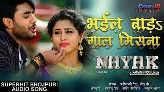 भईल बाड़ऽ गाल मिसना Nayak नायक Chintu Pandey चिंटू पांडे Nidhi Jha Superhit Bhojpur Song