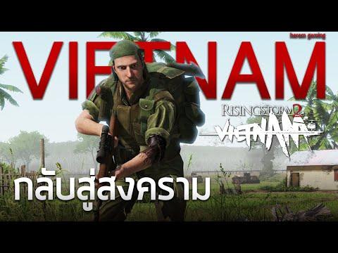 กลับสู่สงครามเวียดนาม | Rising Storm 2 Vietnam (Fullmatch)