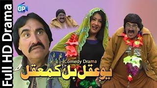 Pashto new drama ismail shahid 2018 pashto comedy drama Ao Aqal Bal Qamaqal pashto funny drama