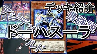【遊戯王】ドーハスーラデッキ紹介~アンデットワールドこそ最強!?~