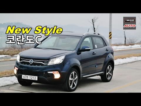 쌍용 코란도C New Style 시승기 ( 2017 Ssangyong Korando  test drive/review)