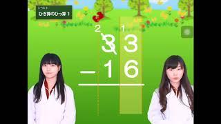 小2算数チャレンジ for ipad https://goo.gl/SrCNCm ○小2算数チャレンジ...