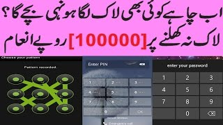 how to unlock android pattern lock password lock pin lock 100 work without change software