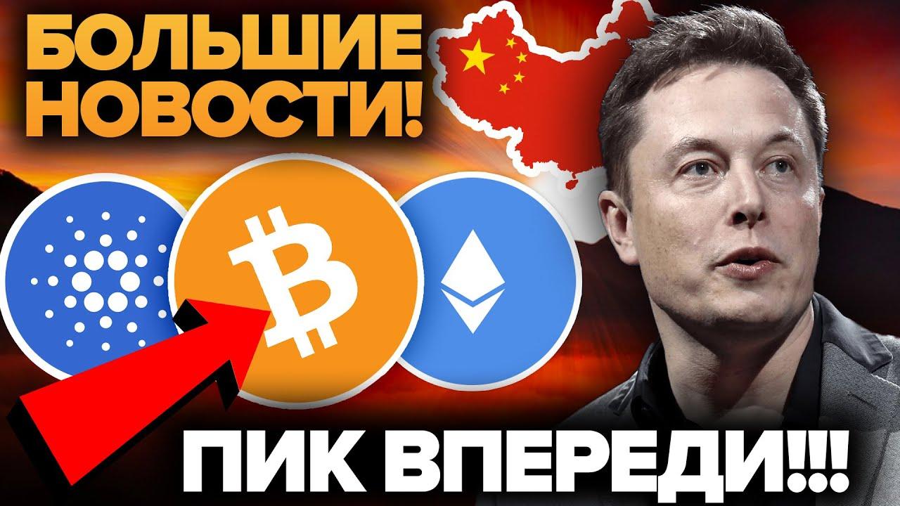 БОЛЬШИЕ КРИПТО НОВОСТИ Пик впереди! Илон Маск Переобулся! Рэй Далио Bitcoin Cardano. ЦВЦБ Крах 2022?