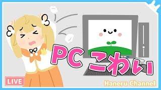 【おたく集まれ】PC購入!わたしより良いパソコン使ってるやつおりゅ~?w【因幡はねる / あにまーれ】