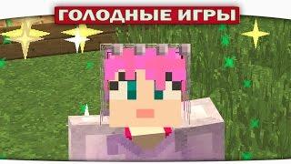 ч.69 - Сказочное везение - Minecraft Голодные игры