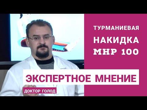 Полезные свойства турманиевой накидки MHP100 / Доктор Голод #нугабест