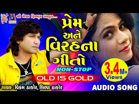 Prem Ane Virah Na Geeto    Vikram Thakor     વિક્રમ ઠાકોર ના સ્વરમાં પ્રેમ અને વિરહ ના ગીતો