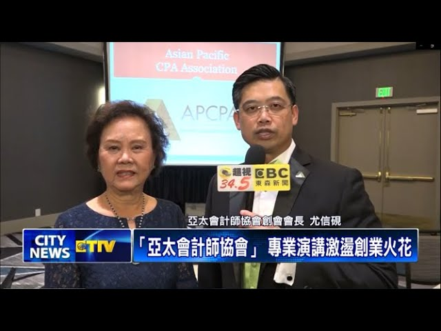 ETTV Asian Pacific CPA Association 2019 Annual Gala 亞太會計師協會2019年會
