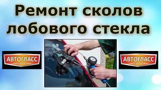 Ремонт сколов лобового стекла в Сургуте(, 2017-07-22T15:45:35.000Z)