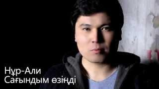 Казакша клип 2015 Сагындым озинди-НурАли Ермаханов 2015 HD 720