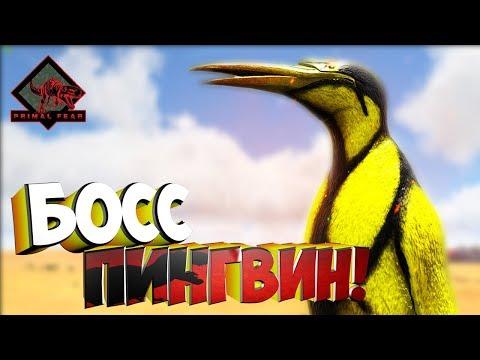 Битва с Боссов Пингвином!  - Ark Survival Evolved Primal Fear #11