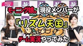 モーニング娘。'20の譜久村聖さんと加賀楓さんが『みんなのリズム天国』(Wii)をプレイ。つんく♂氏プロデュースのゲームで盛り上がる現役モーニング娘。メンバーが遊ぶ ...