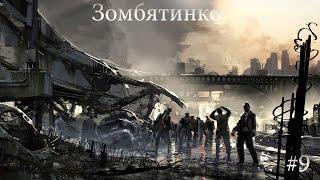 9) Зомбятинко (Настольная ролевая игра -- Пошли на кухню!))
