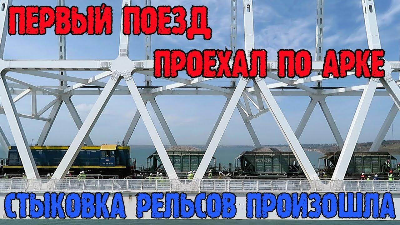 Крымский мост(11.06.2019) ПЕРВЫЙ ПОЕЗД на АРКЕ СТЫКОВКА рельсов произошла!