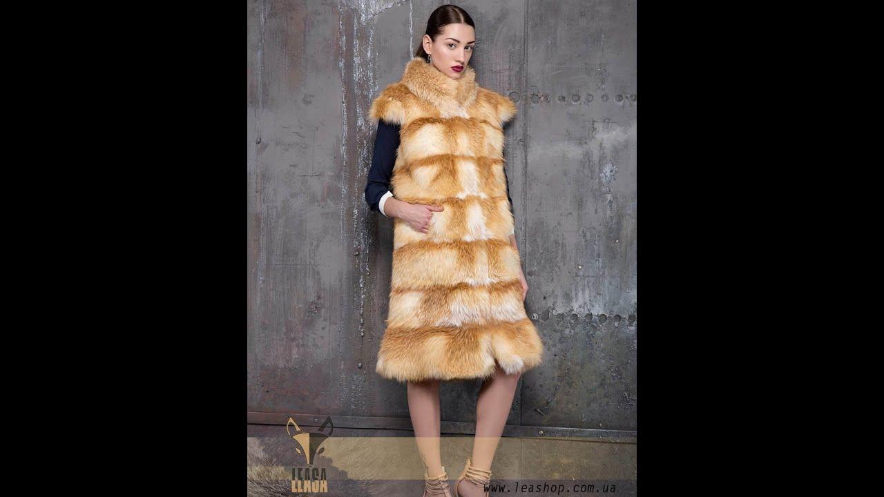 Заказать качественную недорогую женскую меховую жилетку из лисы в интернет магазине ✓ выгодная цена ✓ доставка по украине ✓ звоните ☏ ( 097) 030-10-27.