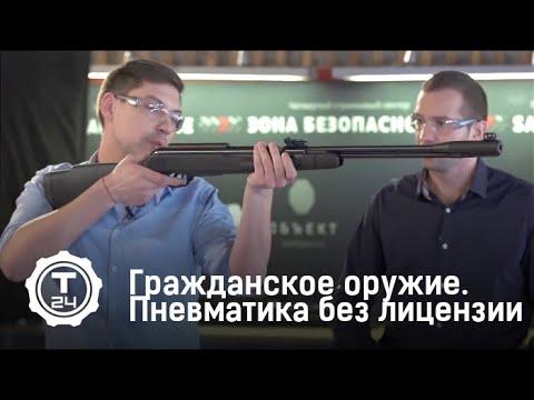 видео: Пневматика без лицензии. Винтовки. Гражданское оружие
