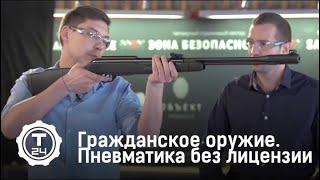 Пневматика без лицензии  Винтовки  Гражданское оружие