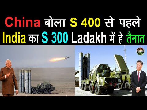 Secret India S 300 missile से डरा China बोला S 400 से पहले S 300 Ladakh में हे तैनात !