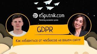 GDPR: Как избавиться от чекбоксов на вашем сайте?