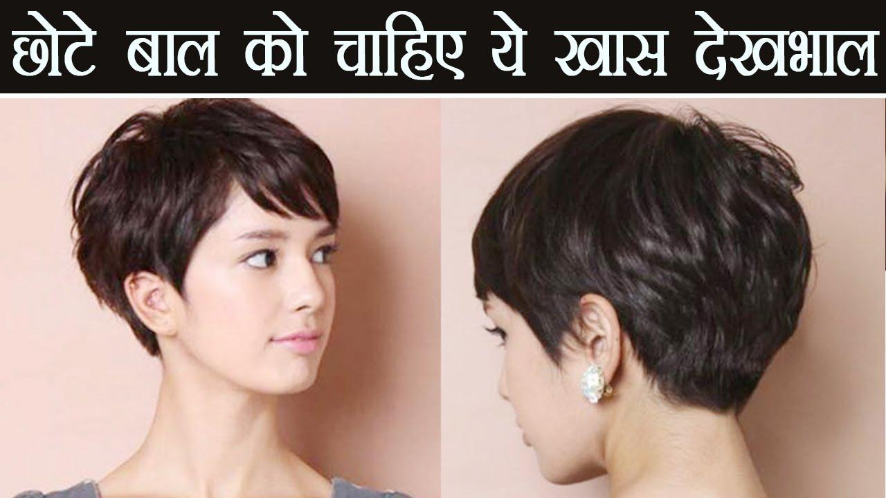 Short Hair Care Tips छ ट ब ल क ऐस रख