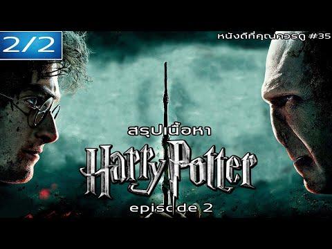 สรุปเนื้อหา Harry Potter ภาค 57.2 [EP.2]  MOV Studio