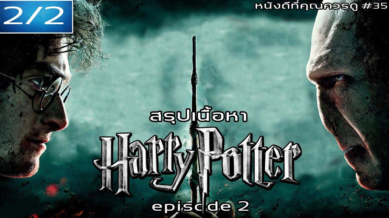Download สรุปเนื้อหา Harry Potter ภาค 5-7.2 [EP.2] - MOV Studio