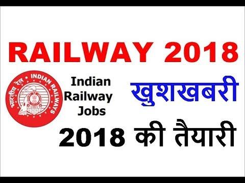 GOOD NEWS || RAILWAY RECRUITMENT 2018