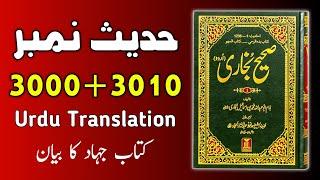 Sahih Bukhari (Hadees No.3000 to 3010) | Hadees sharif urdu/hindi translation (By Ask Hadith) screenshot 5