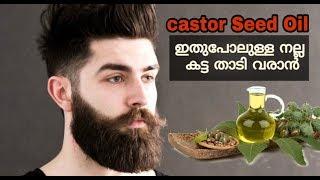 How To Grow Beard Faster / നല്ല കട്ട താടി വളർന്നുവരാൻ