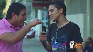 مذيع الشارع| لو انت مشهور هتتكلم ازاي ؟