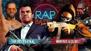 Рэп Баттл 2x2 - Warface & CS:GO vs. Far Cry 5 & GTA 5