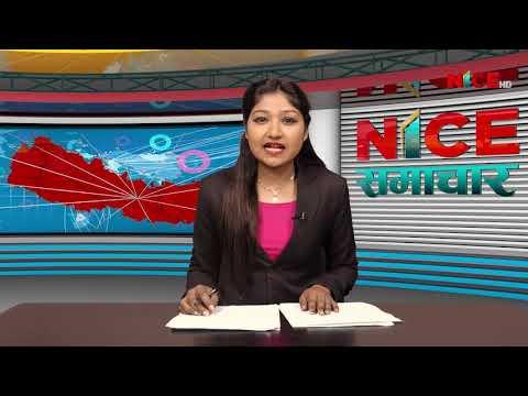 NICE Samachar | नाइस समाचार | NICE News | NICE TV HD | २०७६.११.०९ | 2020-02-21