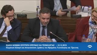 Ερώτηση Θέμη Χειμάρα στην Επιτροπή Έρευνας και Τεχνολογίας  12 12 19