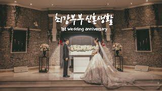 [최강부부 신혼생활] 신혼생활 VLOG / 첫 결혼기념…