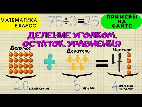 Делитель, делимое, частное. 5 класс Математика просто Деление в столбик с остатком Решение уравнений
