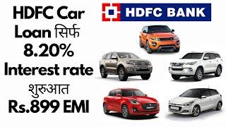 HDFC Car Loan सिर्फ 8.20% Interest rate शुरुआत Rs.899 EMI