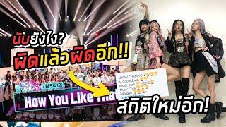 ฉลองต่อ!! BLACKPINK 'How You Like That'อันดับ 1 KBS Music Bank