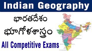 How to prepare Indian Geography For AP Constable SI APPSC TSPSC UPSC  Railways SSC in Telugu 2018